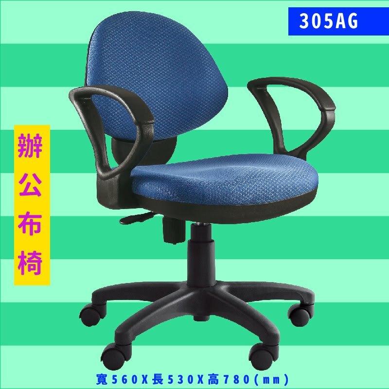 工作效率UP UP!大富 305AG 辦公布椅 辦公椅 電腦椅 員工椅 升降椅 可調式/辦公室/公司/辦公用品
