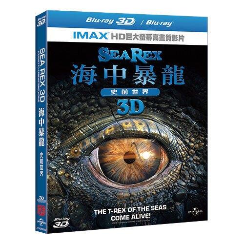 海中暴龍 Sea Rax 3D (BD)