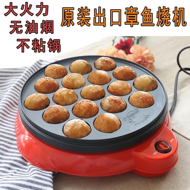 日本家用章魚櫻桃小丸子機器烤盤機章魚燒機子做章魚丸子工具 NMS 220V  全館八五折