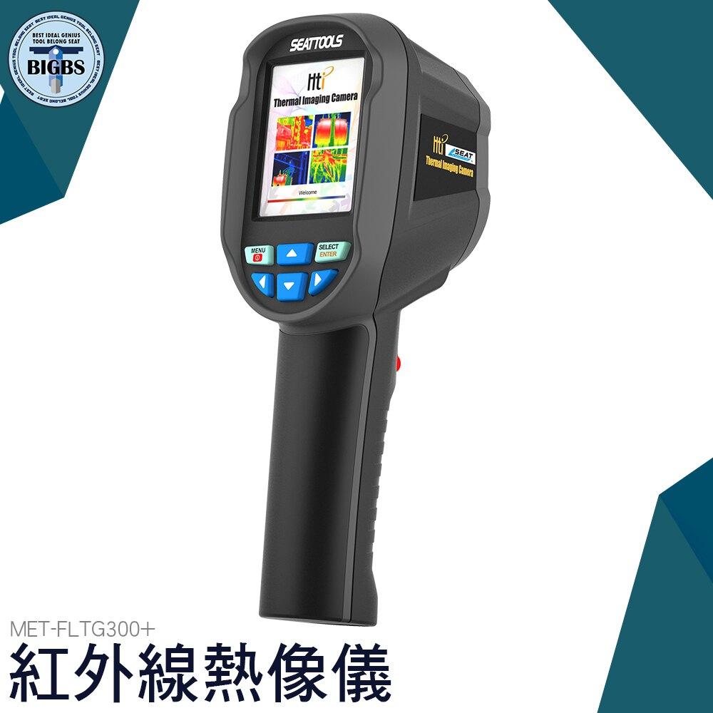 紅外線熱顯像儀 電氣與機械行業領域專用紅外熱像儀 紅外線溫度計