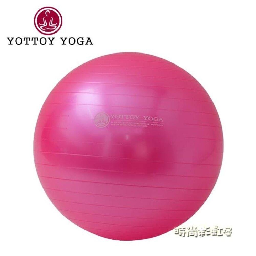 瑜伽球健身球瑜伽球加厚防爆兒童孕婦分娩平衡瑜珈球「時尚彩虹屋」