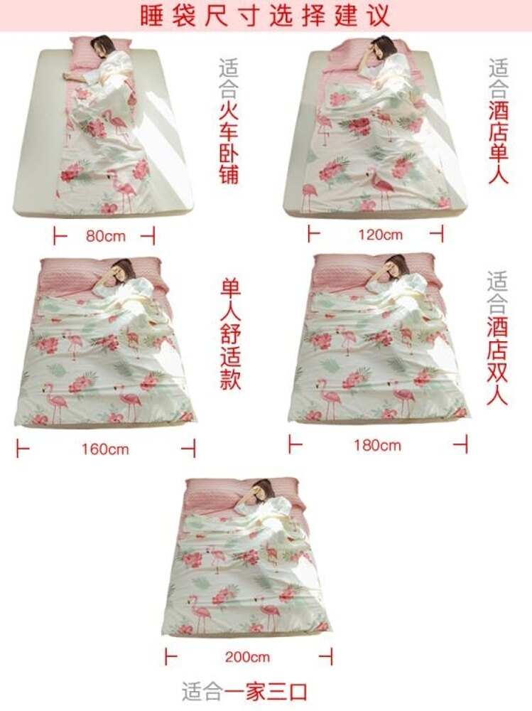 睡袋 旅行純棉隔臟睡袋便攜式成人住室內雙人超輕出差旅游床單   全館八五折