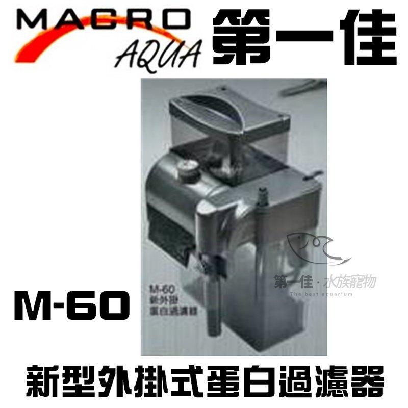 [第一佳 水族寵物] 台灣現代MARCO新型外掛式蛋白過濾器 M-60 免運