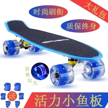 滑板小魚板香蕉板兒童成人初學者男孩女孩專業刷街代步滑板車夜光CY 【Pink Q】 全館八八折