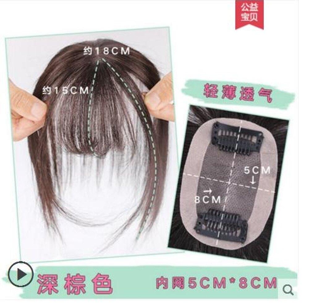 頭頂補髮片女隱形無痕髮頂遮白髮真髮假髮片空氣劉海