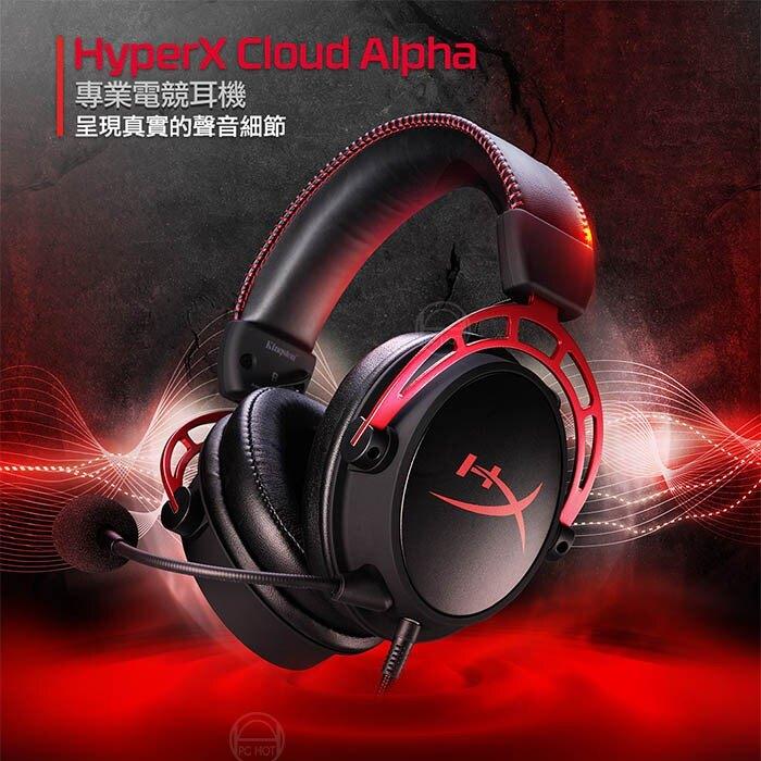 [限時促銷] HyperX Cloud Alpha 電競耳機麥克風 耳麥(HX-HSCA-RD/AS)