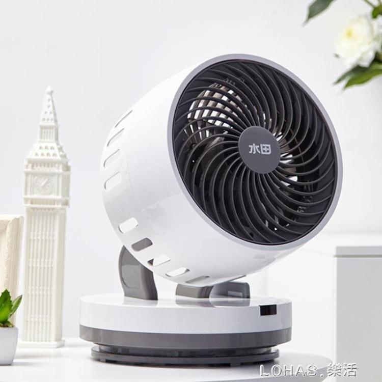 空氣循環扇 渦輪扇對流 家用臺式搖頭遙控定時靜音電風扇 NMS 樂活生活館  秋冬新品特惠