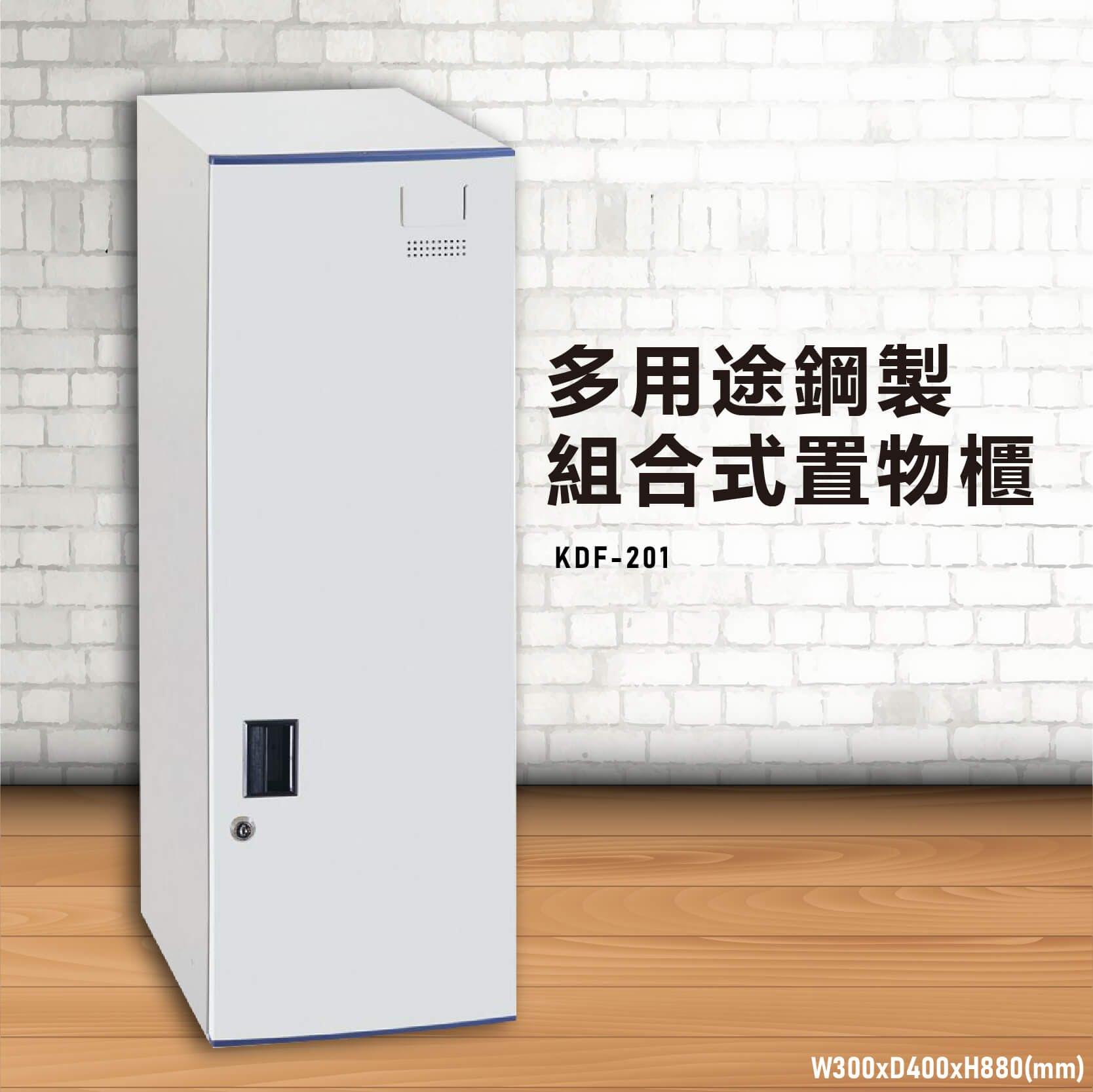 『TW品質保證』KDF-201【大富】多用途鋼製組合式置物櫃 衣櫃 鞋櫃 置物櫃 零件存放分類 任意組合櫃子