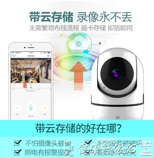 監視器云存儲AI智慧追蹤無線攝像頭wifi高清監控器家用套裝夜視手機遠程