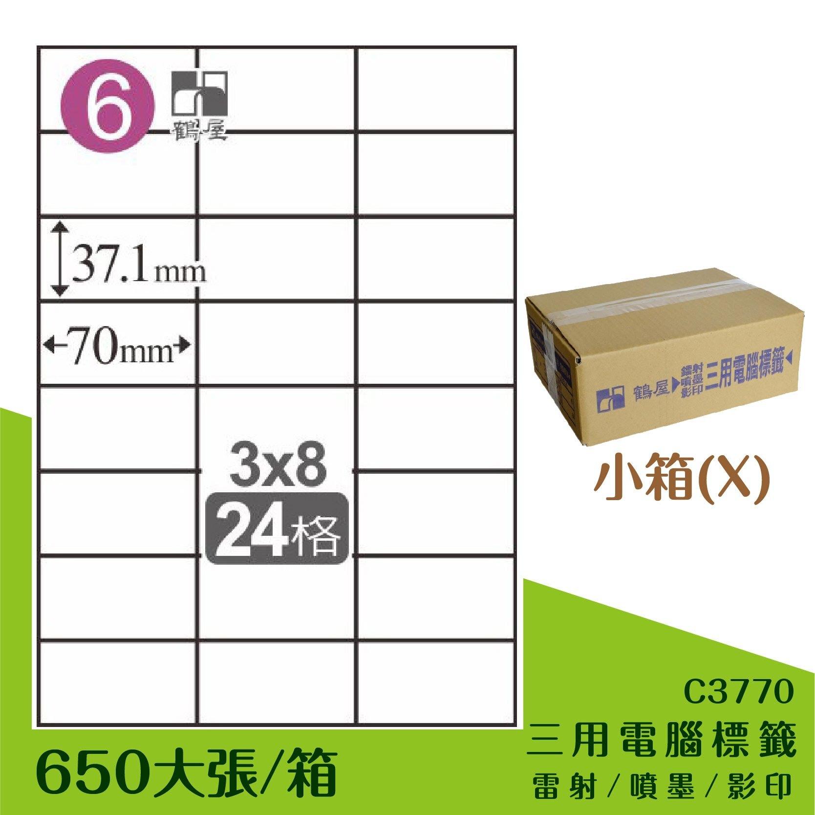 量販一小箱【鶴屋】電腦標籤紙 白色 C3770 24格 650大張/小箱 三用標籤 影印/雷射/噴墨 貼紙 標示 信件