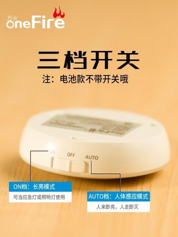 小夜燈 智能無線可充電池式款人體感應LED小夜燈聲控家用衣柜過道小燈起   全館八五折
