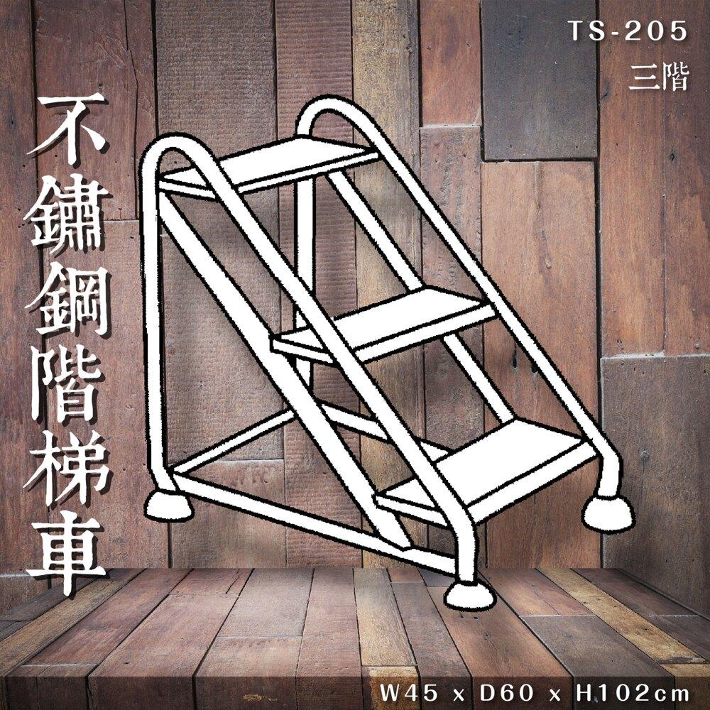 【專利設計】TS-205 不鏽鋼階梯車 三階 移動梯 置物車 取書梯 階梯椅 移動式階梯 書店 圖書館