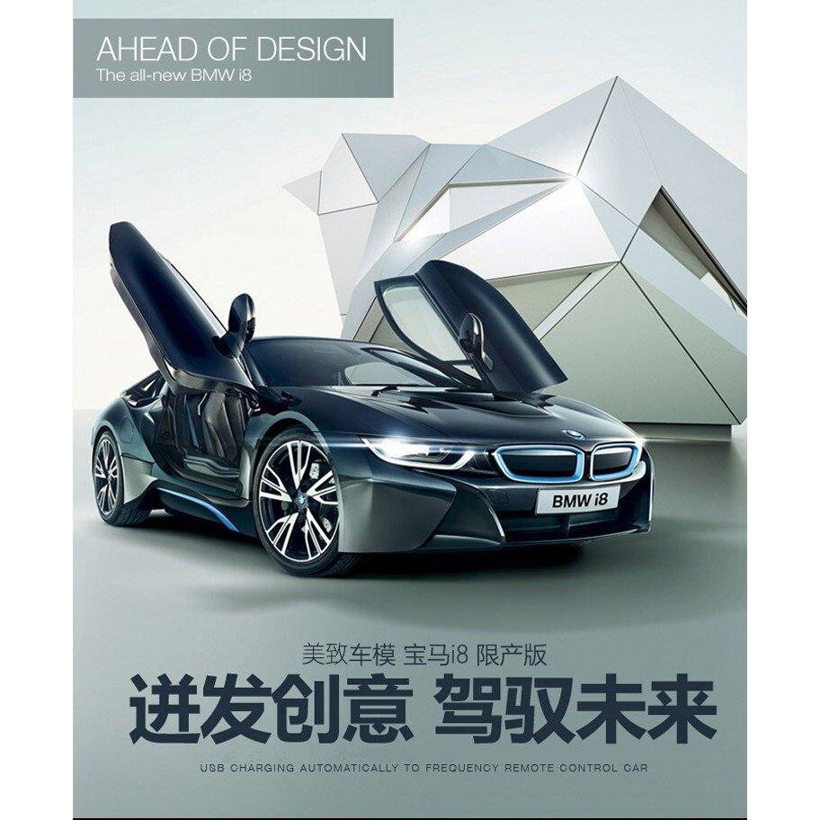 ╭。BoBo媽咪。╮美致模型 1:32 寶馬 BMW I8 未來車概念車 聲光回力車