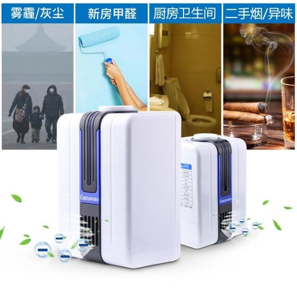 衛生間除味器廁所負離子空氣凈化器家用除煙除塵臭氧除臭器清新機DF  都市時尚