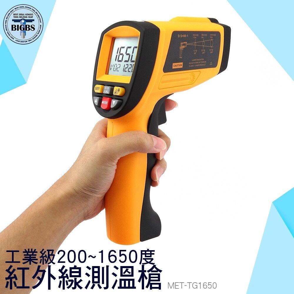 利器五金 TG1650 CE工業級200~1650度紅外線測溫槍(365天延長保固)