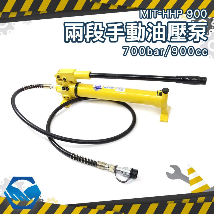 工仔人 千斤頂 9900cc儲油量大有看頭 700bar兩段手動油壓泵 攜帶型 超高壓泵浦 MIT-HHP900