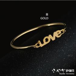 【Sayaka紗彌佳】LOVE 金屬寬版手環