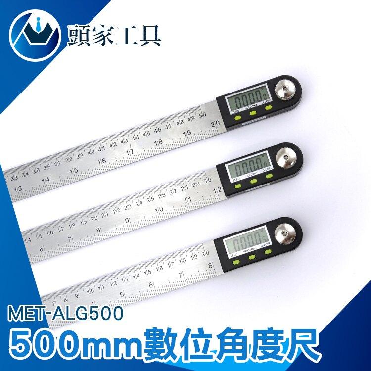『頭家工具』數位角度尺500MM 量角器 萬用能角尺 電子量角器 木工高精度 角度測量儀多功能 MET-ALG500