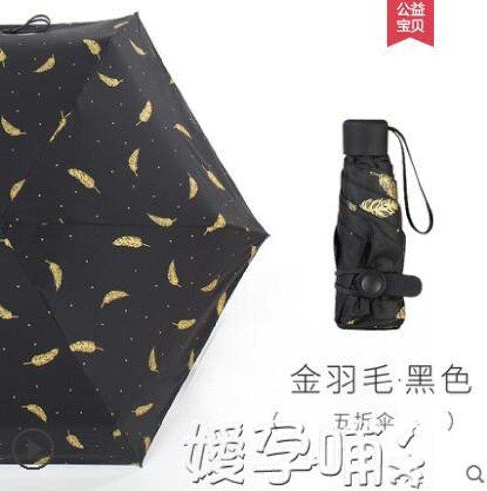 雨傘五折太陽傘防曬防紫外線遮陽雨傘女晴雨兩用黑膠迷你口袋傘 嬡孕哺 母親節禮物
