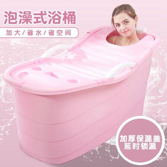加大號成人洗澡桶浴缸浴盆泡澡桶洗澡盆加厚浴桶塑料家用可坐躺