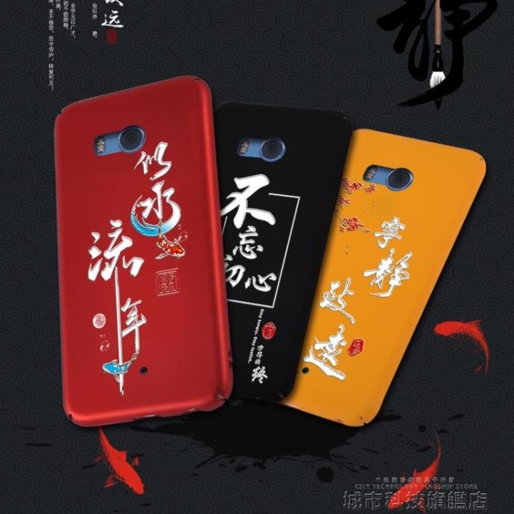 HTCU11手機殼全包磨砂防摔保護套藝術中國風書法文字男款個性創意 清涼一夏特價