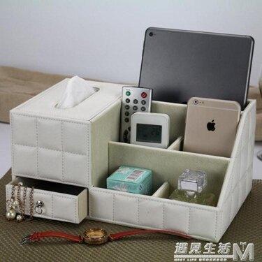 多功能皮革紙巾盒 簡約抽紙盒 客廳茶幾桌面手機遙控器收納盒創意  全館八五折