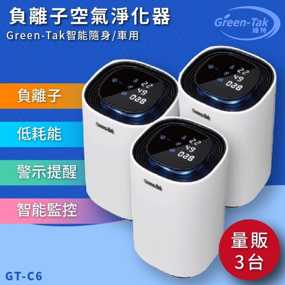 【量販3台】GT-C6 智能負離子空氣清淨機 白 隨身型 車用型 PM2.5 過濾 負離子 淨化器 車用型