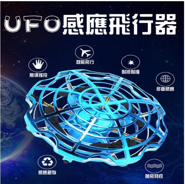 台灣現貨供應UFO感應飛行器 感應飛行器 無重力感應飛行器 UFO飛碟 飛行器 手掌智能感應 無人機 兒童禮物 2號 聖誕節禮物 聖誕節禮物