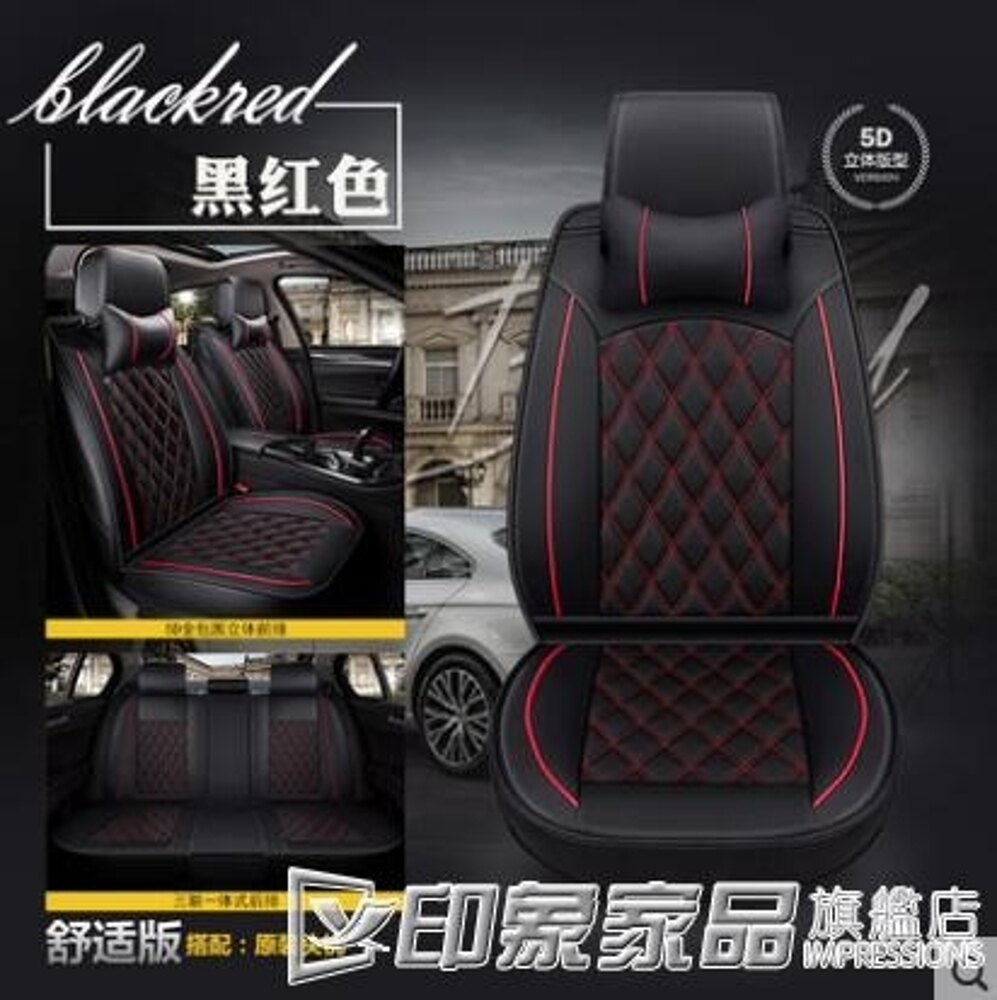 汽車坐墊 座套新款四季通用小車專用坐套皮革全包座墊座椅套QM