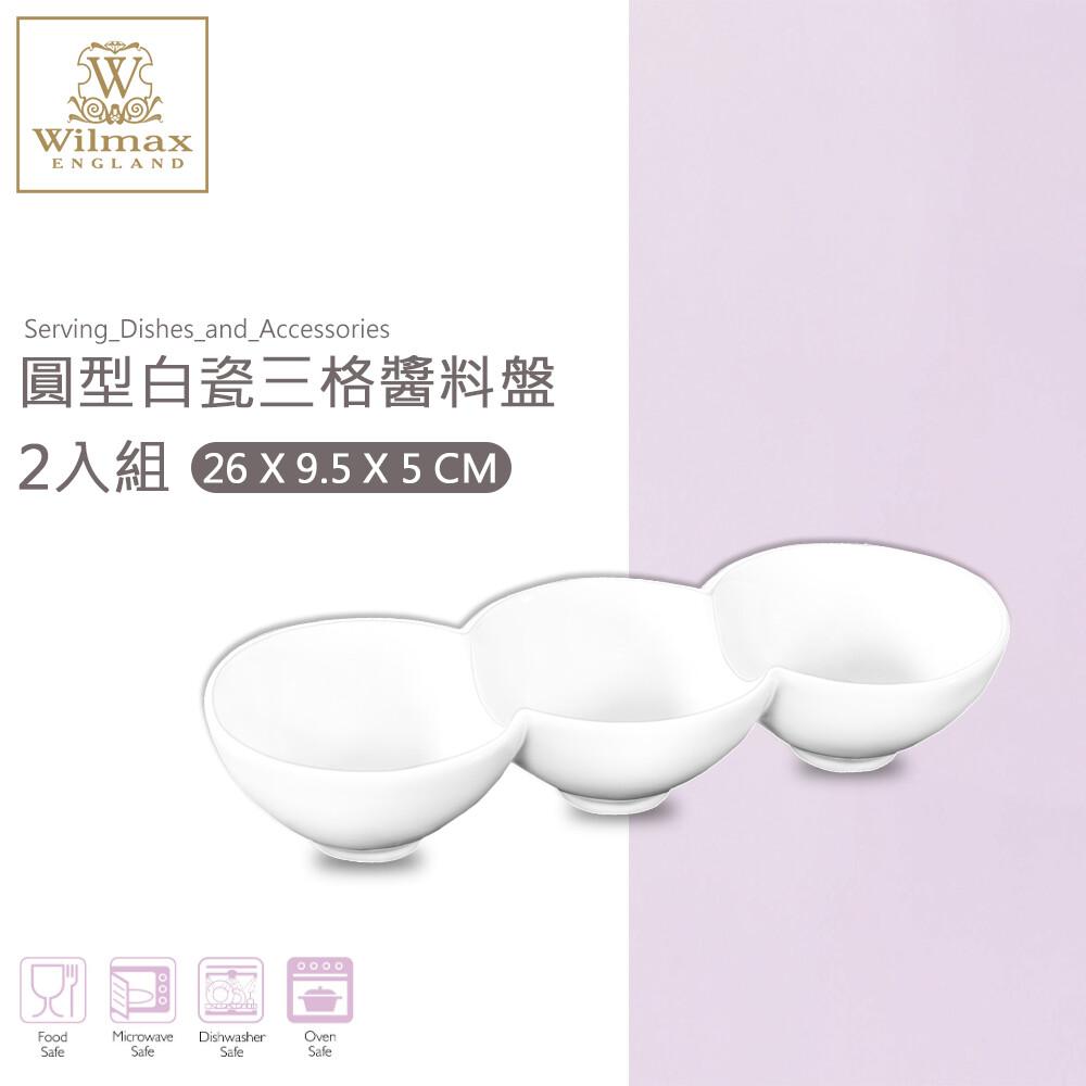 英國 wilmax圓型白瓷三格醬料盤2入組( 26 x 9.5 x 5 cm)