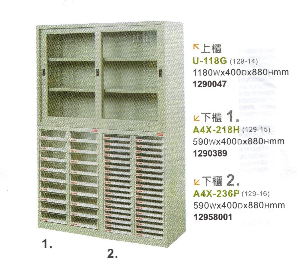 【樹德收納系列】 檔案櫃 資料櫃 公文櫃 收納櫃 效率櫃 落地型文件櫃 U-118G+A4X-218H+A4X-236P