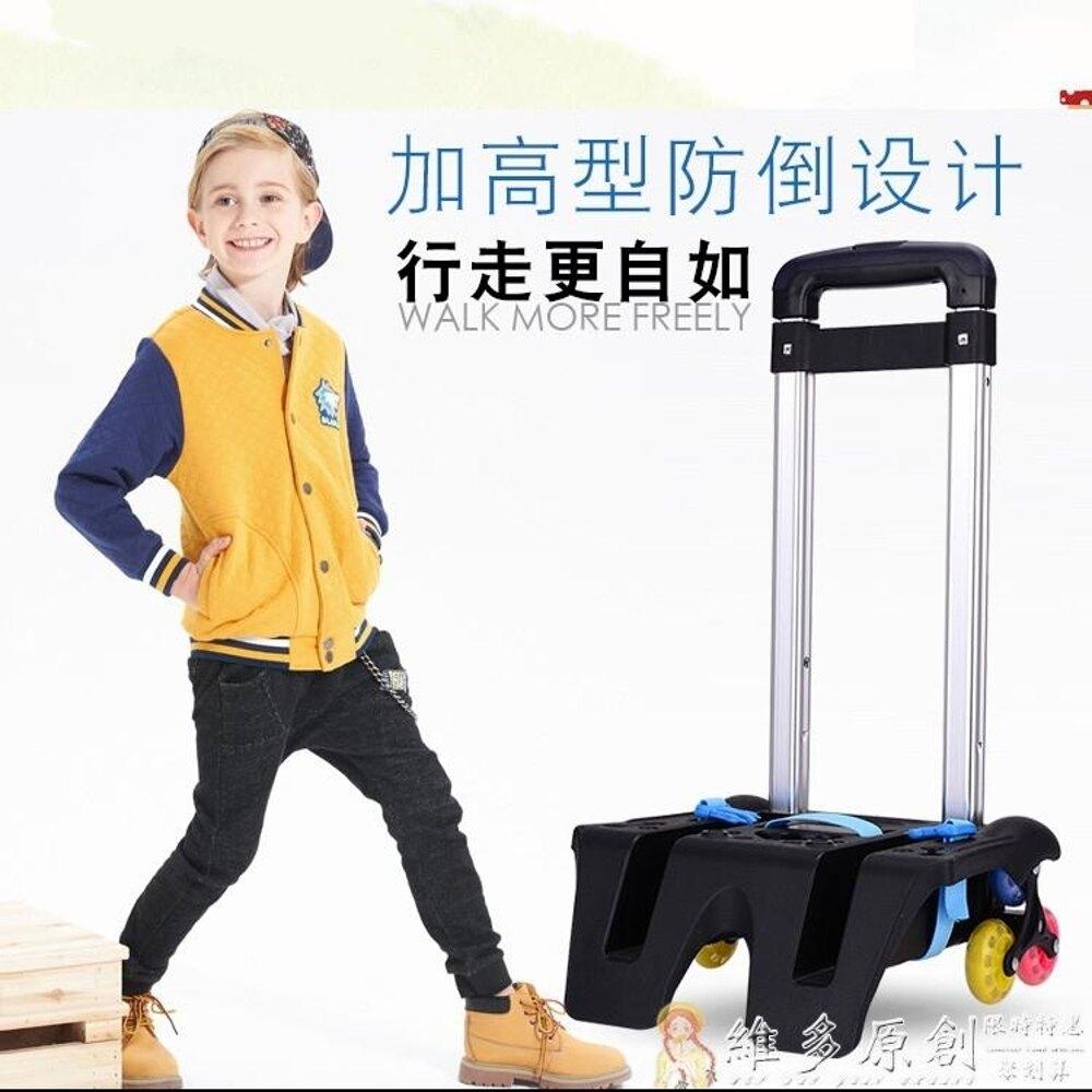 兒童書包拖男女生小學生爬樓梯三輪爬梯輪雙肩配件書包拉桿架配件DF  免運 維多