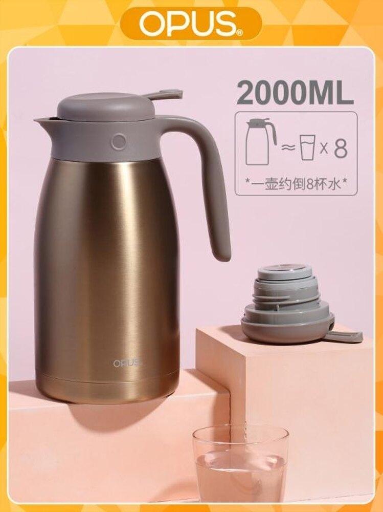 OPUS保溫壺家用不銹鋼保溫瓶大容量保溫水壺暖壺暖瓶開水熱水瓶 領券下定更優惠