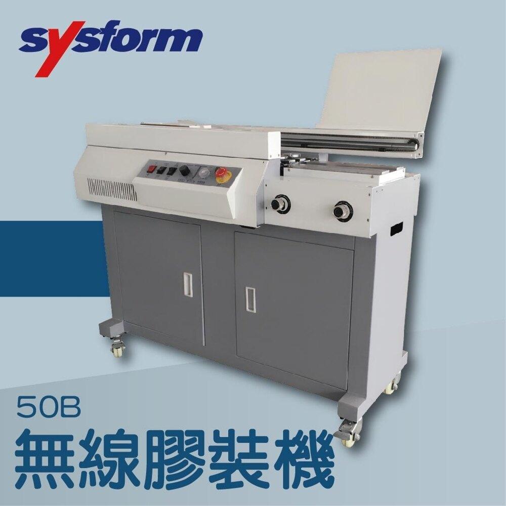 【辦公室機器系列】-SYSFORM 50B 無線膠裝機[壓條機/打孔機/包裝紙機/適用金融產業/技術服務/印刷]