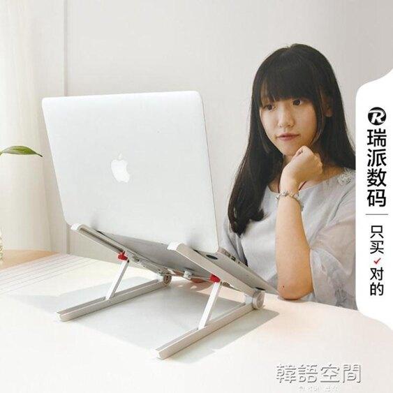 筆記本電腦支架桌面增高便攜散熱頸椎辦公室macbook簡約托架 韓語空間