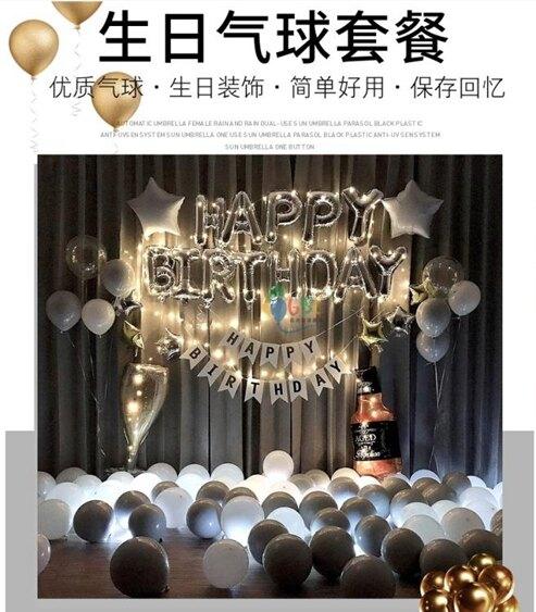 派對用品-生日快樂party成人浪漫情侶派對布置套餐鋁膜氣球字母裝飾用品  聖誕節禮物