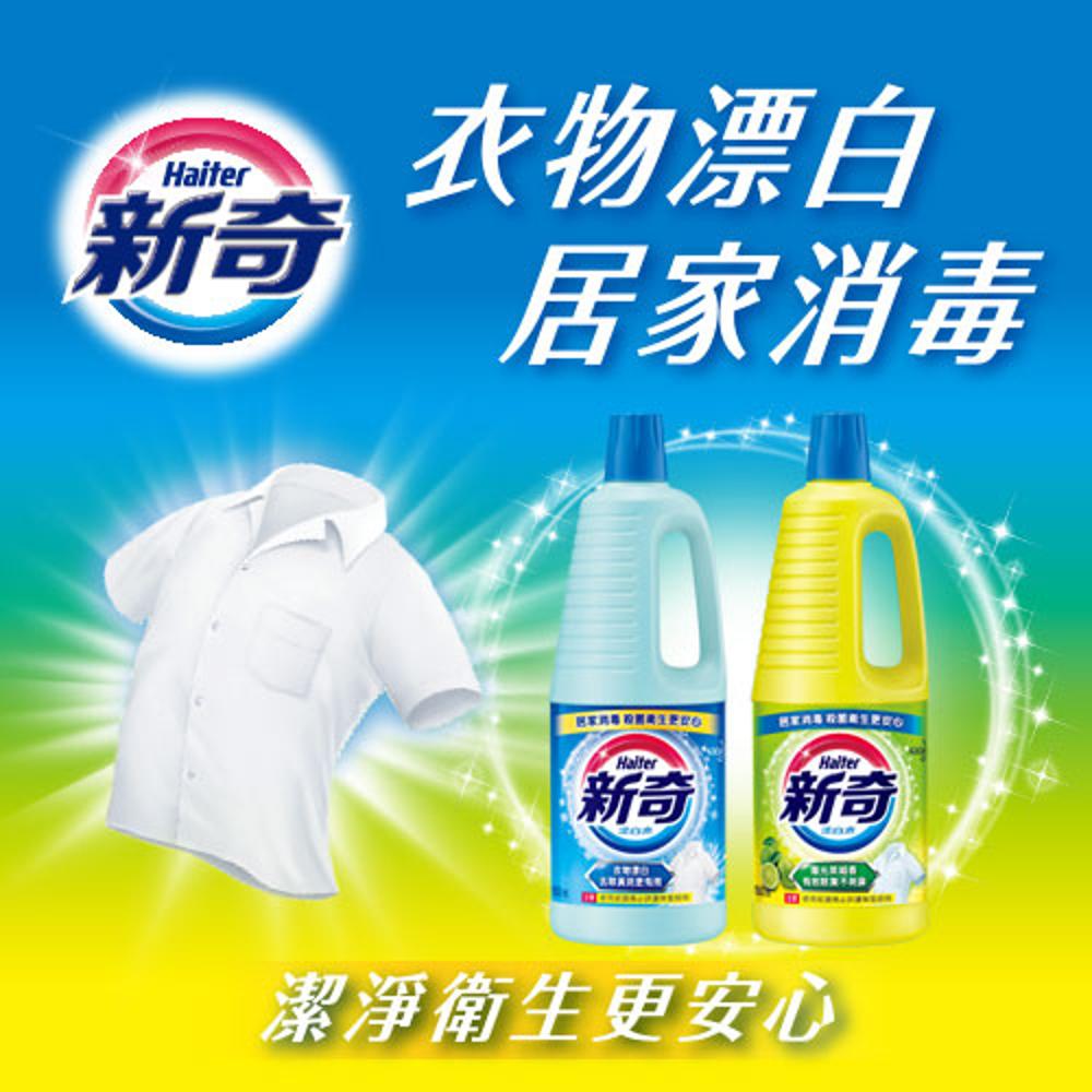 新奇 漂白水 陽光萊姆香 (1500mlx6入) 箱購│9481生活品牌館