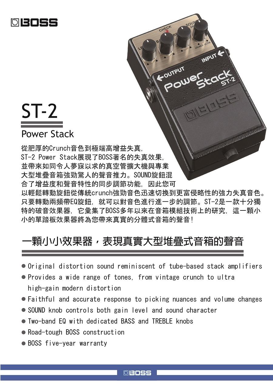 【非凡樂器】BOSS ST-2 破音效果器/公司貨保固