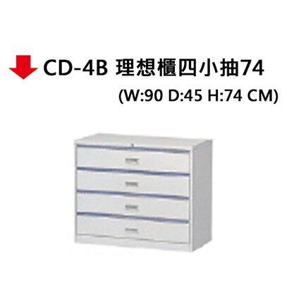 【文具通】CD-4B 理想櫃四小抽74
