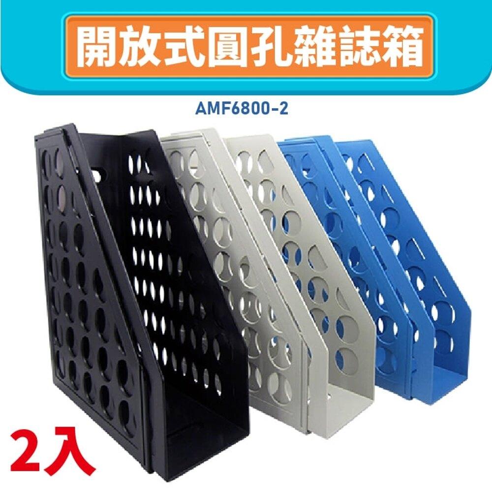 【辦公嚴選】AMF6800-2 開放式圓孔雜誌箱(1組2入) 書架 公文架 雜誌架 雜誌箱 資料架 檔案架