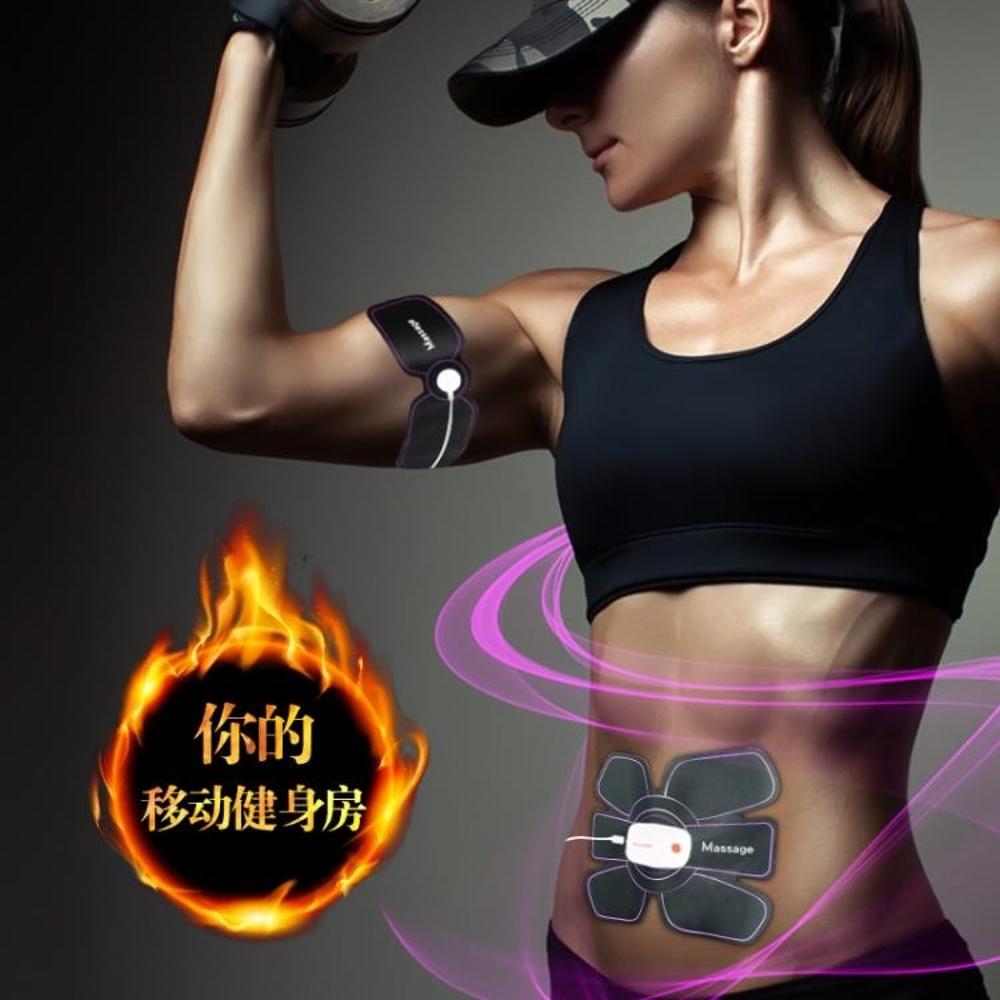 智慧腹肌貼健身儀充電貼腹肌器懶人家用健身健腹訓練器 WD 母親節禮物