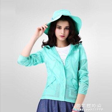 戶外春夏皮膚衣女式透氣輕薄運動風衣潮防曬服外套 喜迎新春