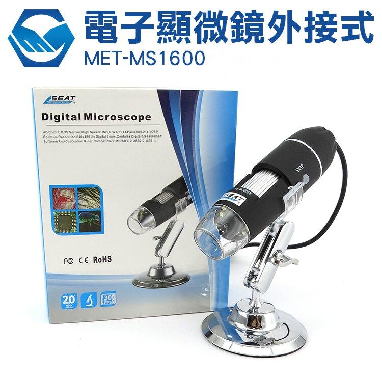 工仔人 電子顯微鏡外接式 多角度固定腳架 50~1600倍顯示 USB連結 拍照錄影 MET-MS1600