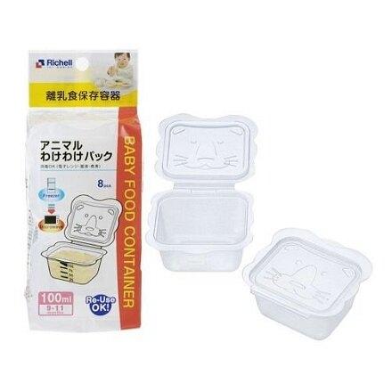 【利其爾】Richell 離乳食分裝盒 100ml(8入)