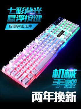 背光游戲電腦臺式家用發光機械手感鍵盤鼠標套裝鍵鼠ATF  聖誕節禮物
