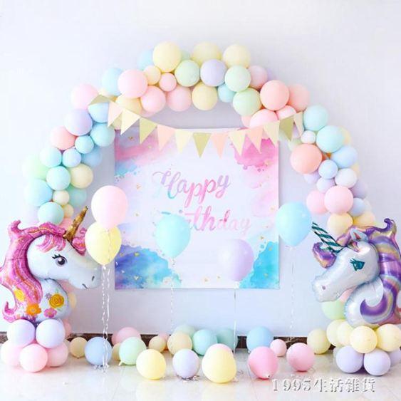 馬卡龍糖果色乳膠氣球生日派對裝飾套餐背景牆布置卡通鋁膜氣球