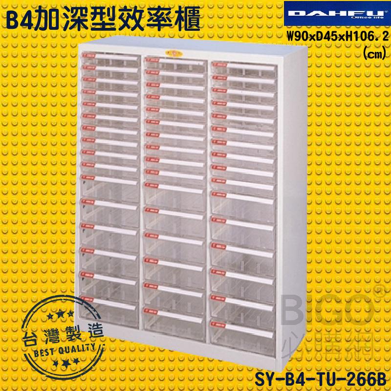 MIT大富SY-B4-TU-266B B4加深型效率櫃 檔案櫃 分類櫃 組合櫃 公文櫃 置物櫃 紙本收納 辦公家具
