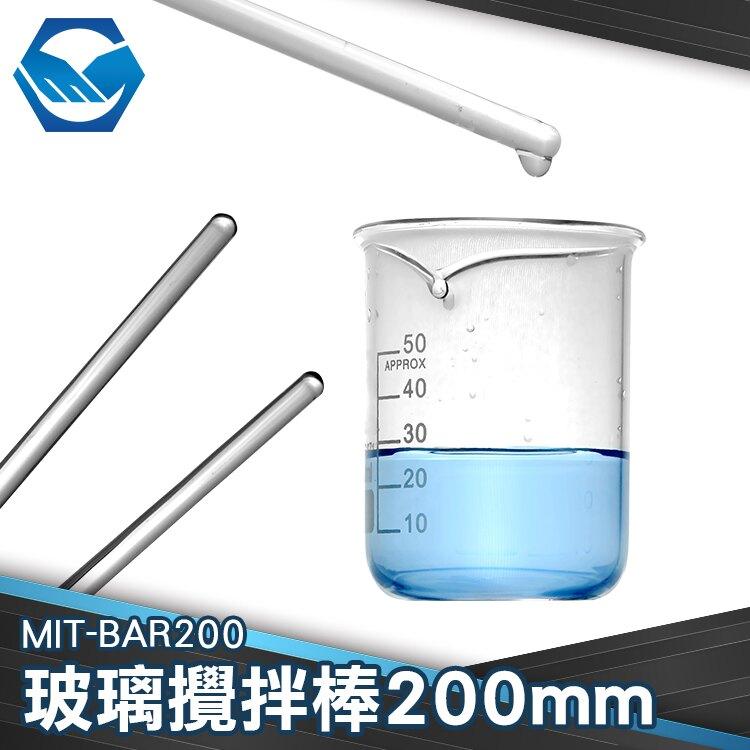 BAR200 玻璃棒 攪拌棒 高硼硅玻璃棒 高耐腐蝕 玻璃攪拌棒 200mm 工仔人