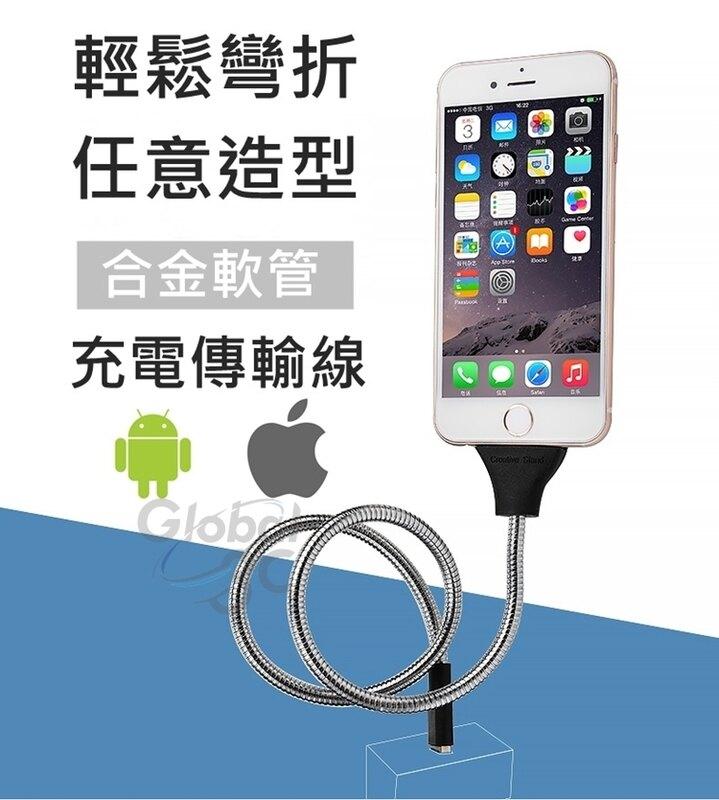 多功能手機支架數據線 可彎折 懶人 充電 傳輸線 iPhone Type-C USB 安卓 HTC 三星 華碩
