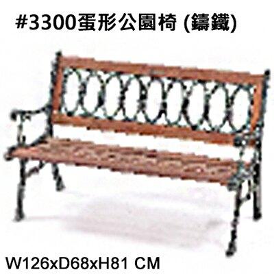 【文具通】#3300蛋型公園椅(鑄鐵)